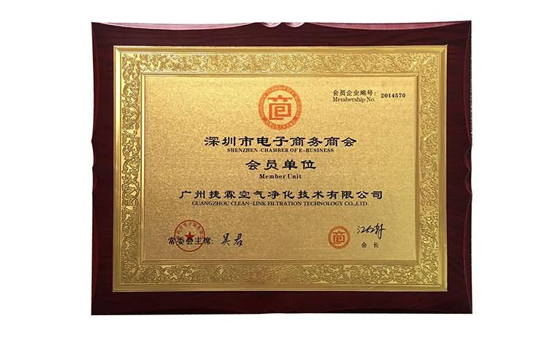 广东省电子商务商会会员单位