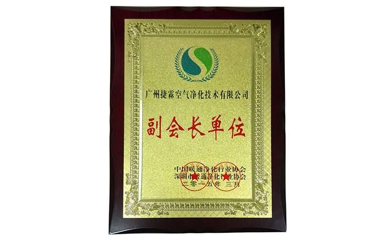 中国暖通净化行业协会会员单位