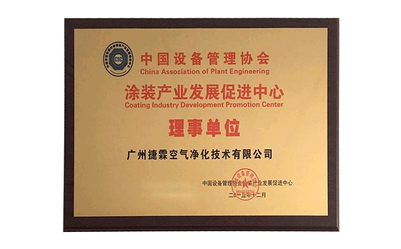 中国设备管理协会涂装产业发展促进中心理事单位