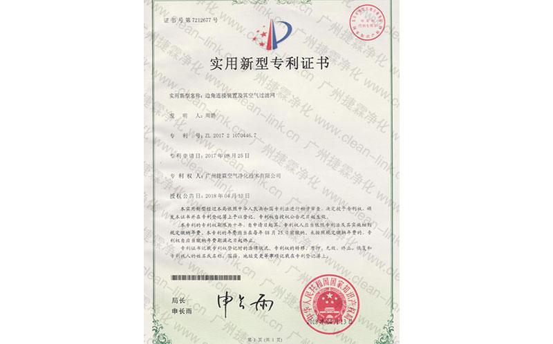 空气滤网专利