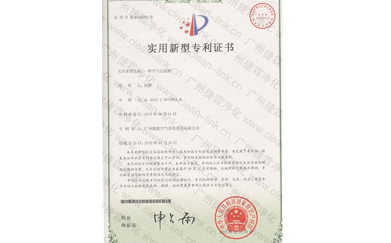空气过滤棉专利