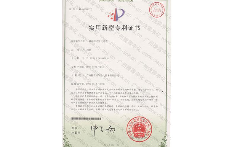 密折式空气滤芯专利