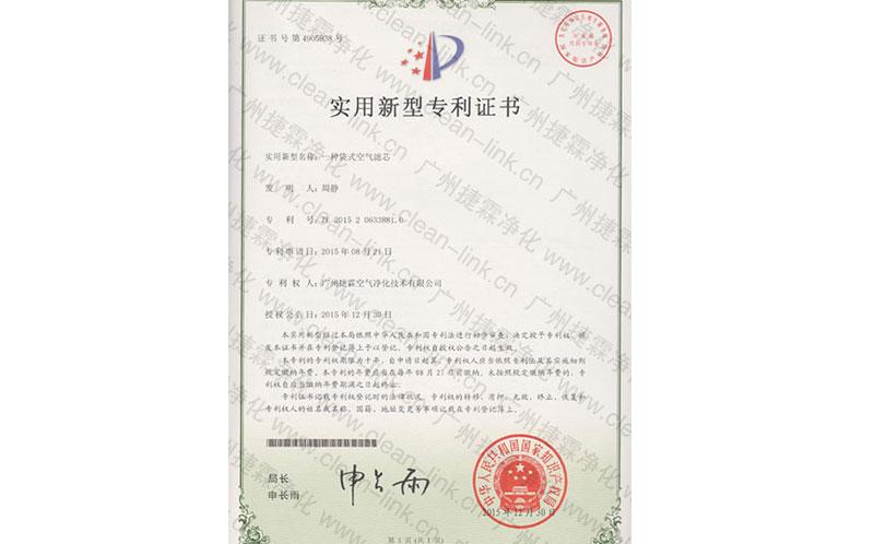 袋式空气滤芯专利