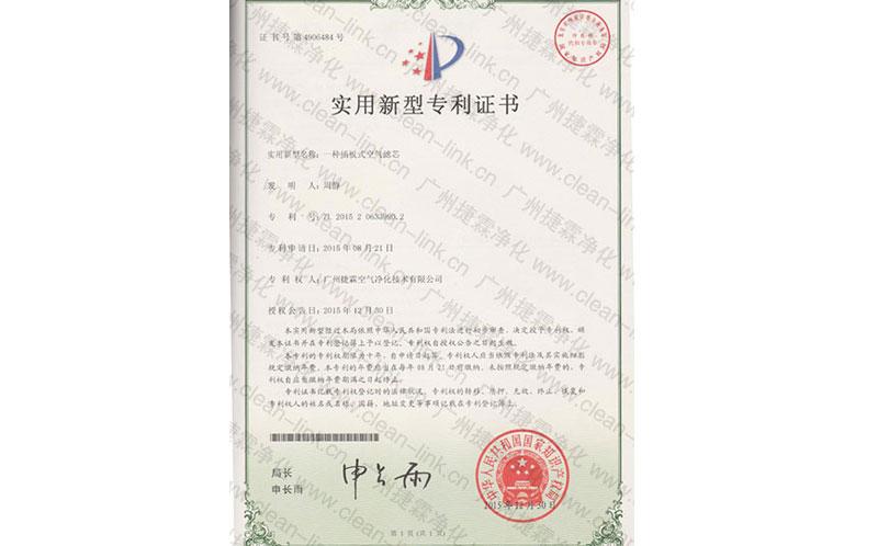 插板式空气滤芯专利